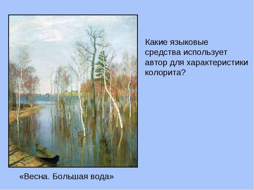 «Весна. Большая вода» Какие языковые средства использует автор для характерис...