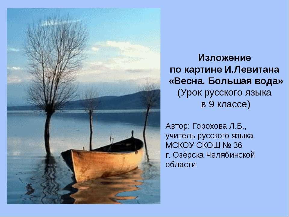 Изложение по картине И.Левитана «Весна. Большая вода» (Урок русского языка в ...