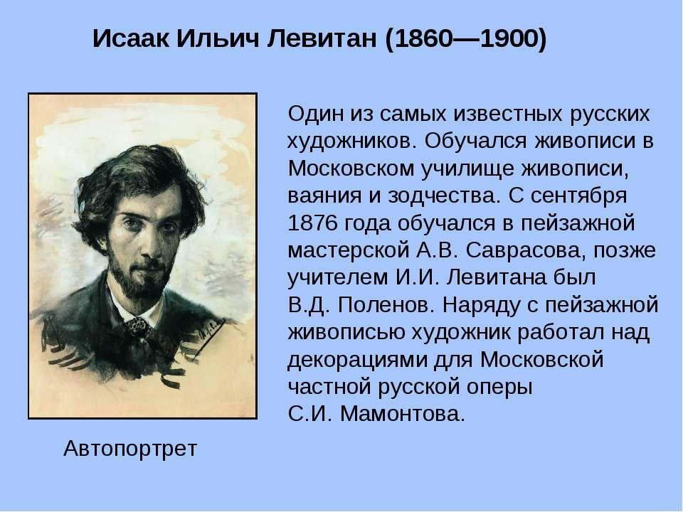 Исаак Ильич Левитан (1860—1900) Один из самых известных русских художников. О...