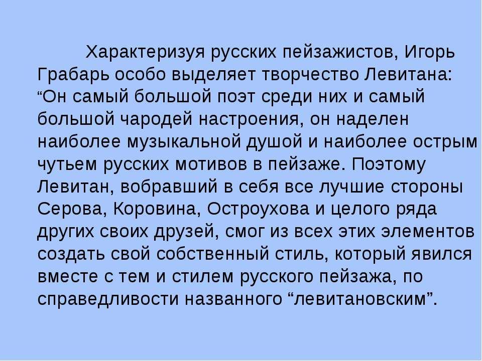 Характеризуя русских пейзажистов, Игорь Грабарь особо выделяет творчество Лев...