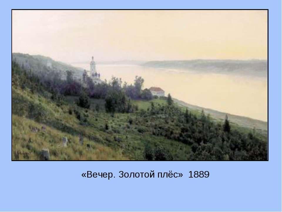 «Вечер. Золотой плёс» 1889