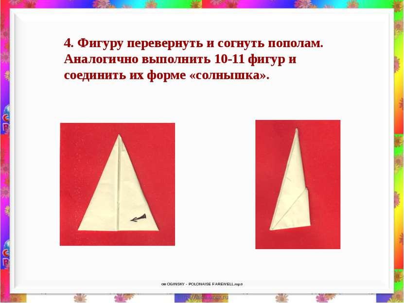 4. Фигуру перевернуть и согнуть пополам. Аналогично выполнить 10-11 фигур и с...