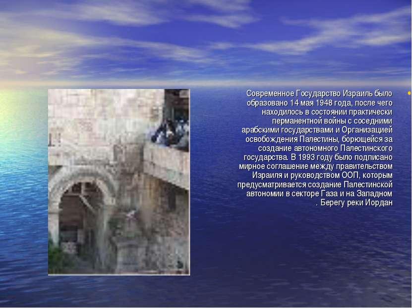 Современное Государство Израиль было образовано 14 мая 1948 года, после чего ...