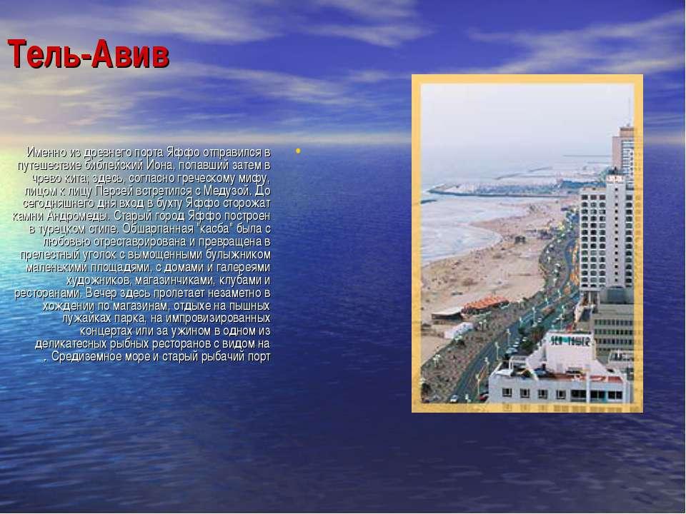 Тель-Авив Именно из древнего порта Яффо отправился в путешествие библейский И...