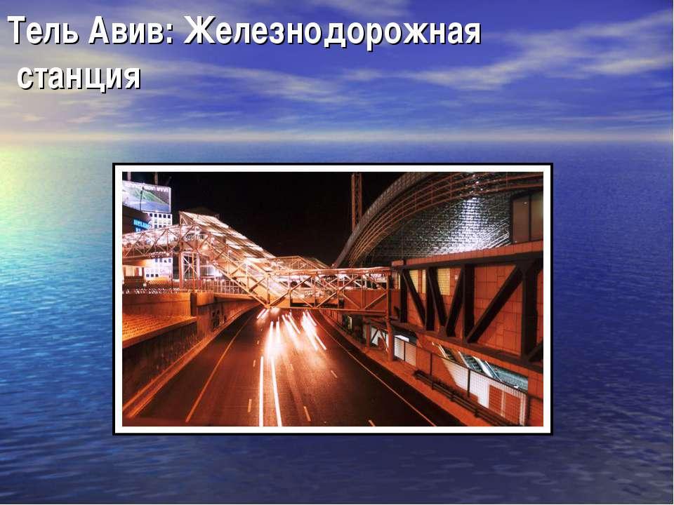 Тель Авив: Железнодорожная станция