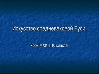 Искусство средневековой Руси. Урок МХК в 10 классе.