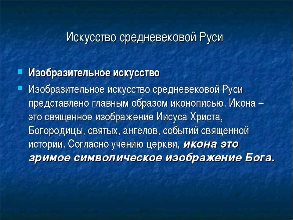 Искусство средневековой Руси Изобразительное искусство Изобразительное искусс...