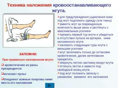 Техника наложения кровоостанавливающего жгута. для предупреждения ущемления к...