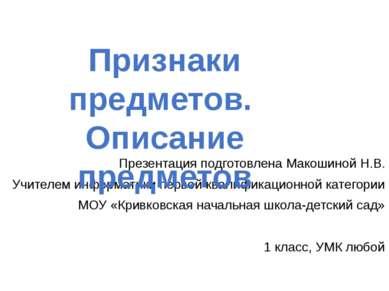 Презентация подготовлена Макошиной Н.В. Учителем информатики первой квалифика...