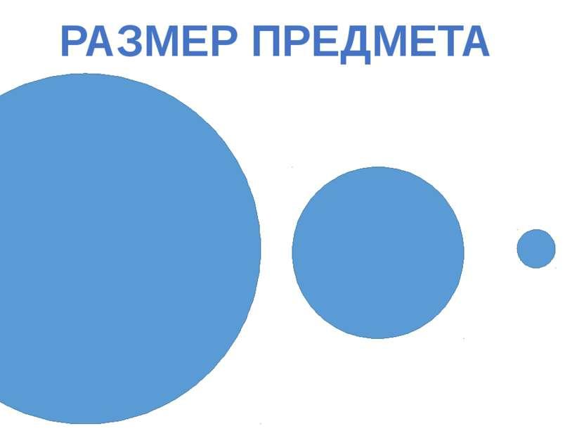 РАЗМЕР ПРЕДМЕТА