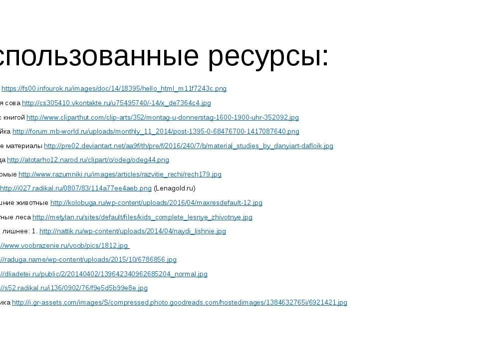 Использованные ресурсы: Фазан https://fs00.infourok.ru/images/doc/14/18395/he...