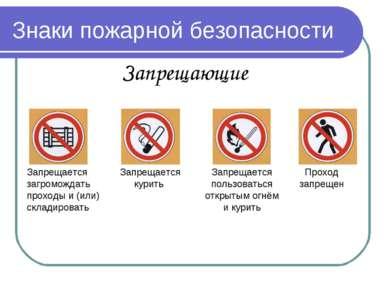 Знаки пожарной безопасности Запрещающие Запрещается загромождать проходы и (и...