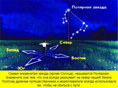 Самая знаменитая звезда (кроме Солнца), называется Полярная. Знаменита она те...