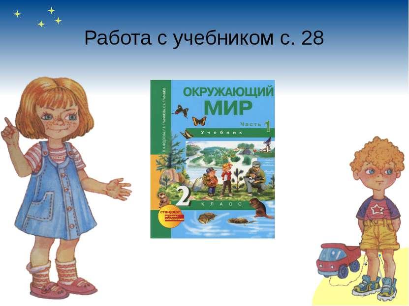 Работа с учебником с. 28