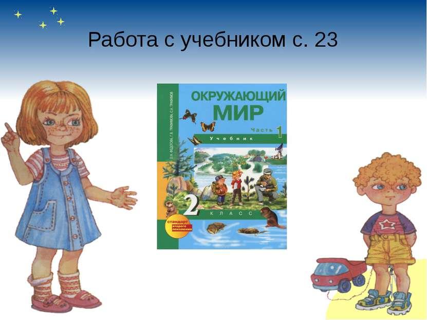 Работа с учебником с. 23