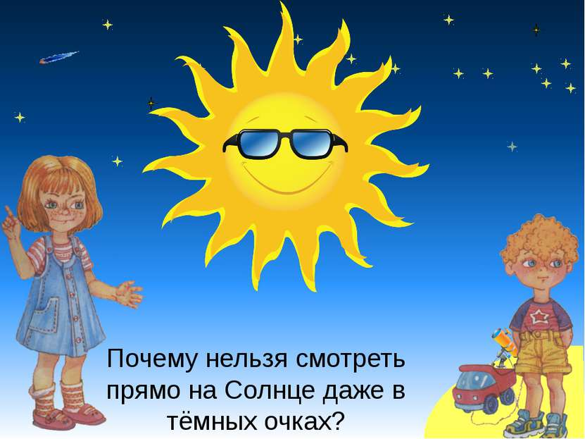 Почему нельзя смотреть прямо на Солнце даже в тёмных очках?