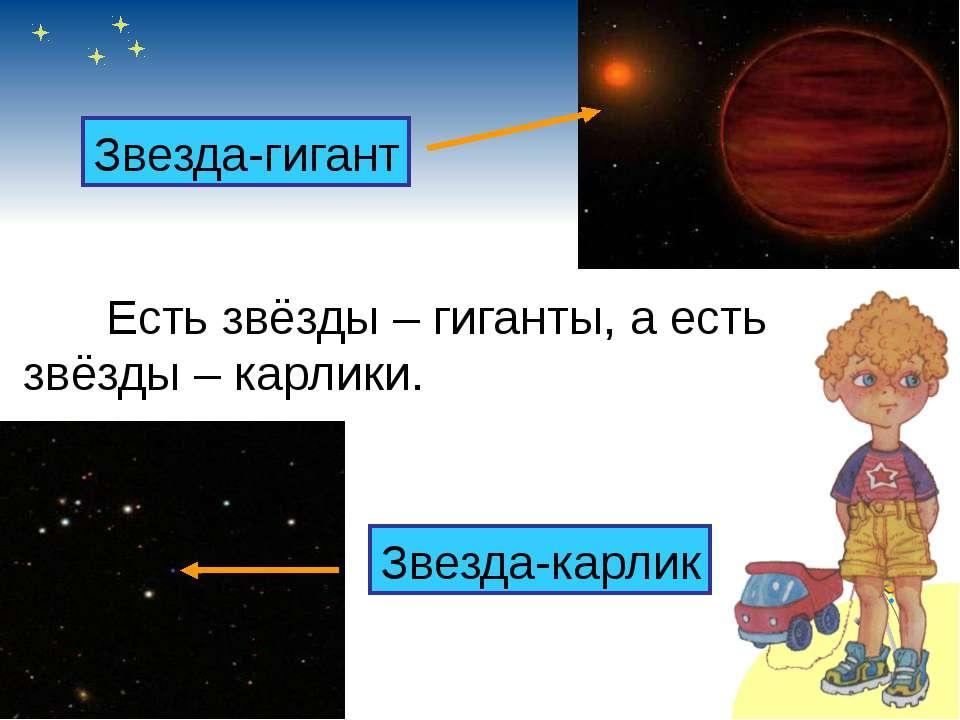 Есть звёзды – гиганты, а есть звёзды – карлики. Звезда-гигант Звезда-карлик