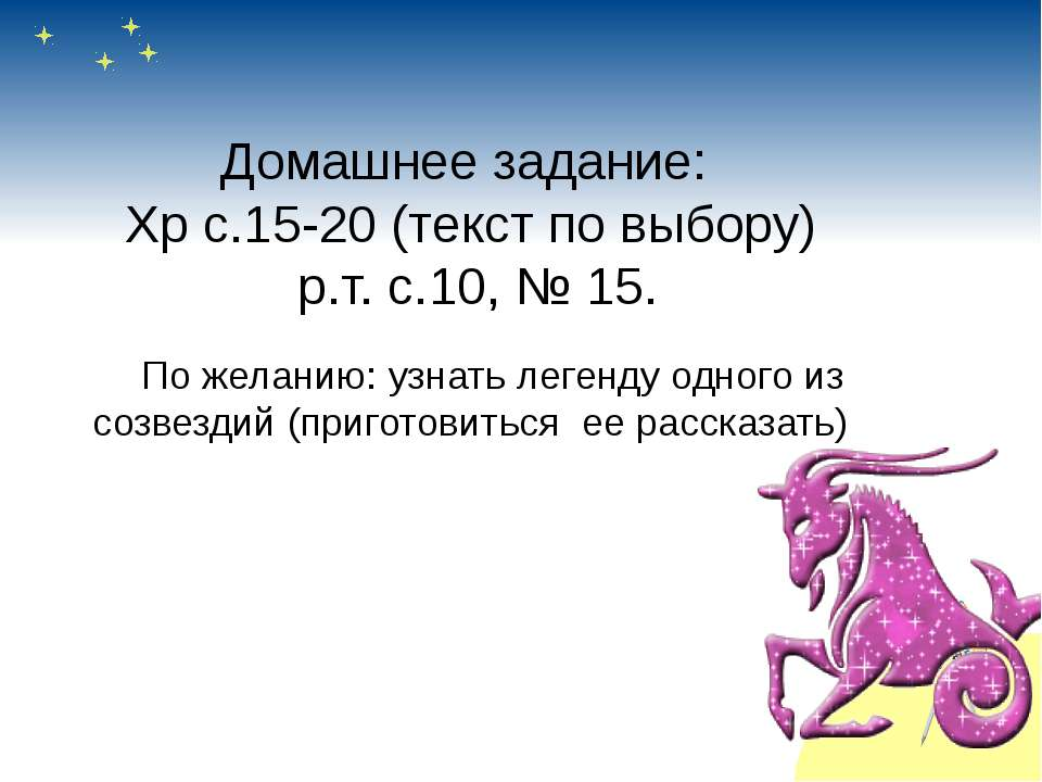 Домашнее задание: Хр с.15-20 (текст по выбору) р.т. с.10, № 15. По желанию: у...