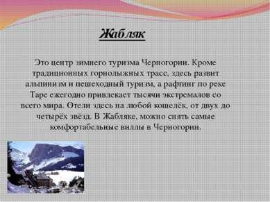 Особенности кухни Черногории Черногорцы народ независимый и гордый, однако в ...