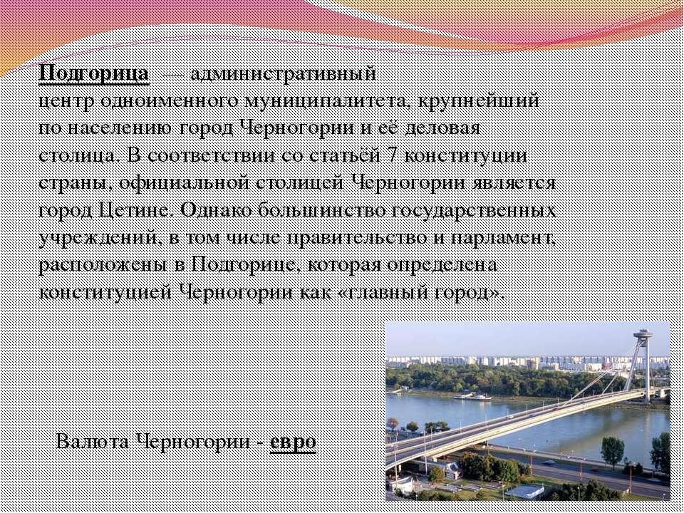 Подгорица— административный центродноименного муниципалитета, крупнейший п...