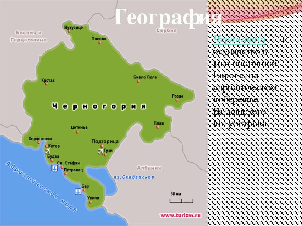 Черногория—государствов юго-восточной Европе, на адриатическом побереж...