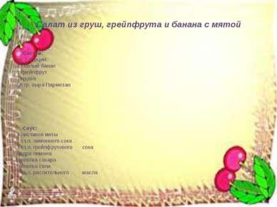 Салат из груш, грейпфрута и банана с мятой Состав: на 2 порции: 1 спелый бана...