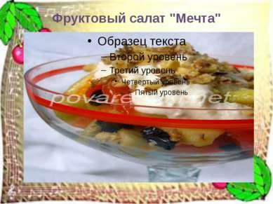 """Фруктовый салат """"Мечта"""""""