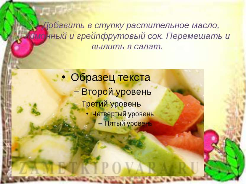 Добавить в ступку растительное масло, лимонный и грейпфрутовый сок. Перемешат...