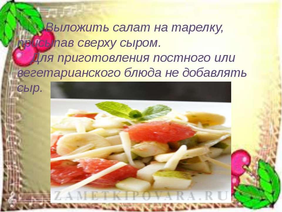 Выложить салат на тарелку, присыпав сверху сыром. Для приготовления постного ...