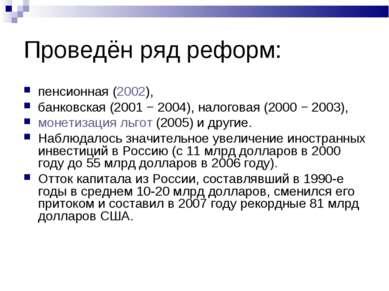 Проведён ряд реформ: пенсионная (2002), банковская (2001 − 2004), налоговая (...