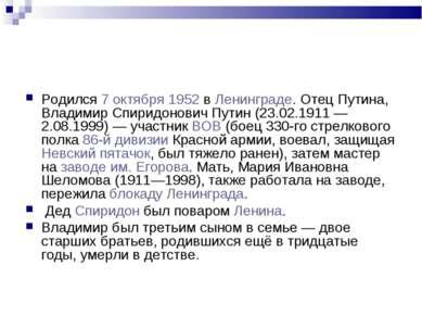 Родился 7 октября 1952 в Ленинграде. Отец Путина, Владимир Спиридонович Путин...