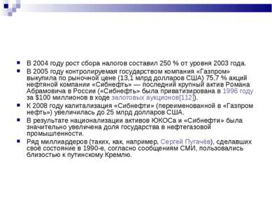 В 2004 году рост сбора налогов составил 250% от уровня 2003 года. В 2005 год...