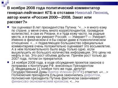 В ноябре 2008 года политический комментатор генерал-лейтенант КГБ в отставке ...