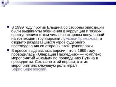 В 1999 году против Ельцина со стороны оппозиции были выдвинуты обвинения в ко...
