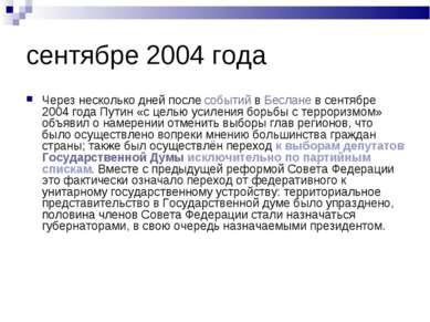 сентябре 2004 года Через несколько дней после событий в Беслане в сентябре 20...
