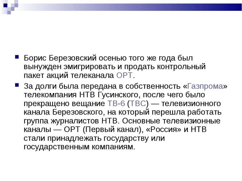 Борис Березовский осенью того же года был вынужден эмигрировать и продать кон...