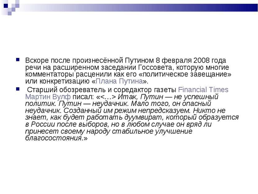 Вскоре после произнесённой Путином 8 февраля 2008 года речи на расширенном за...