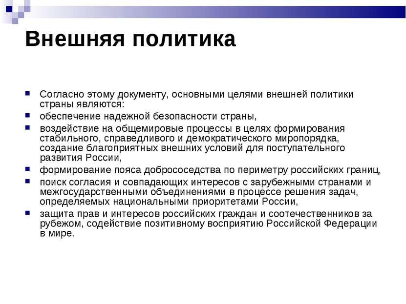 Внешняя политика Согласно этому документу, основными целями внешней политики ...