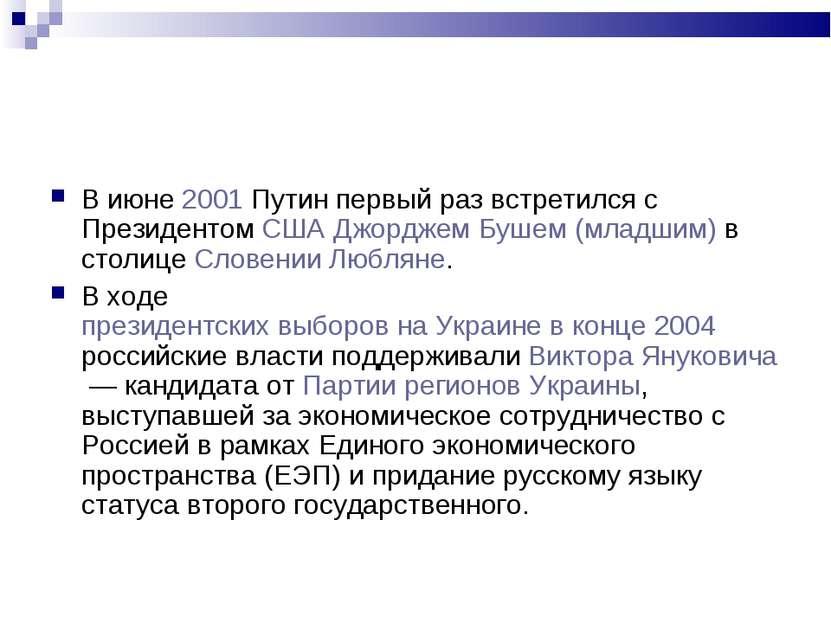 В июне 2001 Путин первый раз встретился с Президентом США Джорджем Бушем (мла...