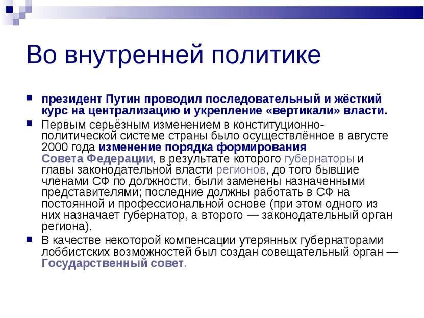 Во внутренней политике президент Путин проводил последовательный и жёсткий ку...