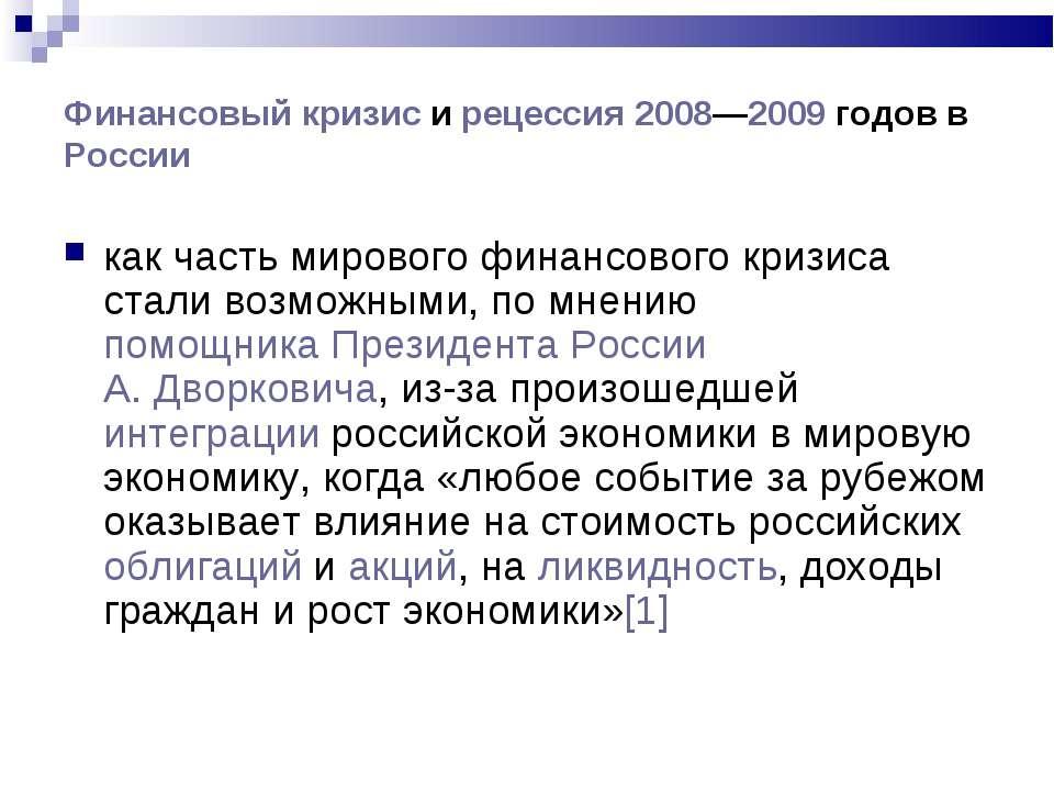 Финансовый кризис и рецессия 2008—2009 годов в России как часть мирового фина...