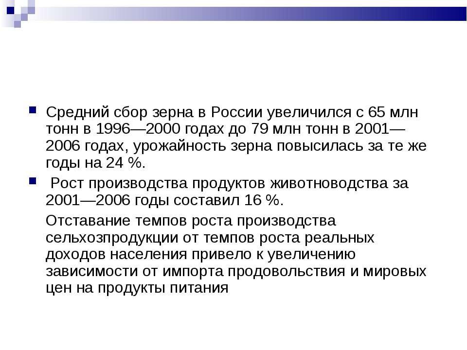 Средний сбор зерна в России увеличился с 65млн тонн в 1996—2000 годах до 79...