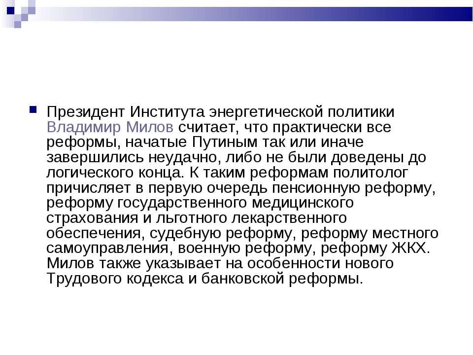 Президент Института энергетической политики Владимир Милов считает, что практ...