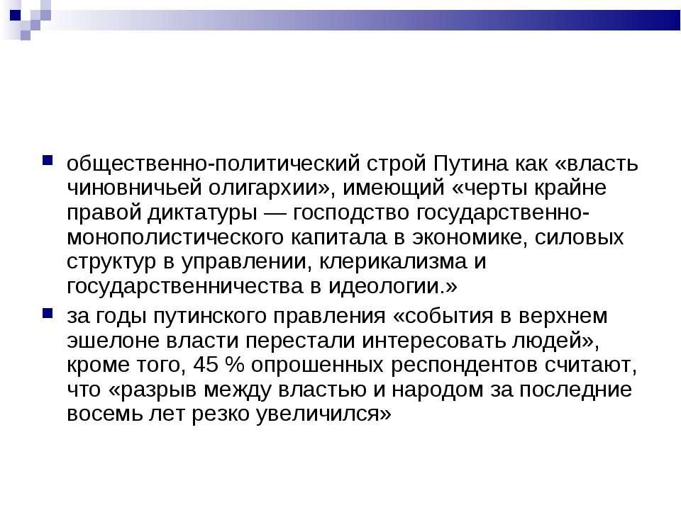 общественно-политический строй Путина как «власть чиновничьей олигархии», име...