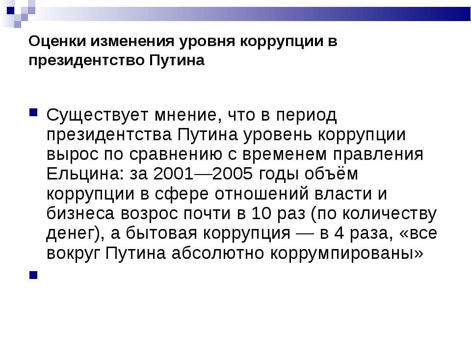 Оценки изменения уровня коррупции в президентство Путина Существует мнение, ч...