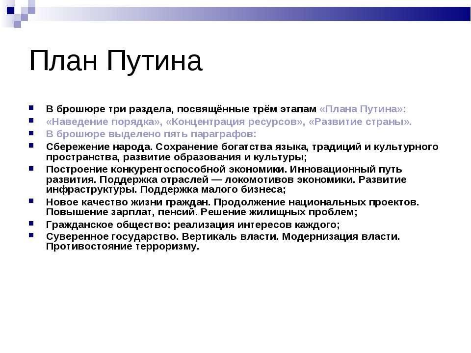 План Путина В брошюре три раздела, посвящённые трём этапам «Плана Путина»: «Н...
