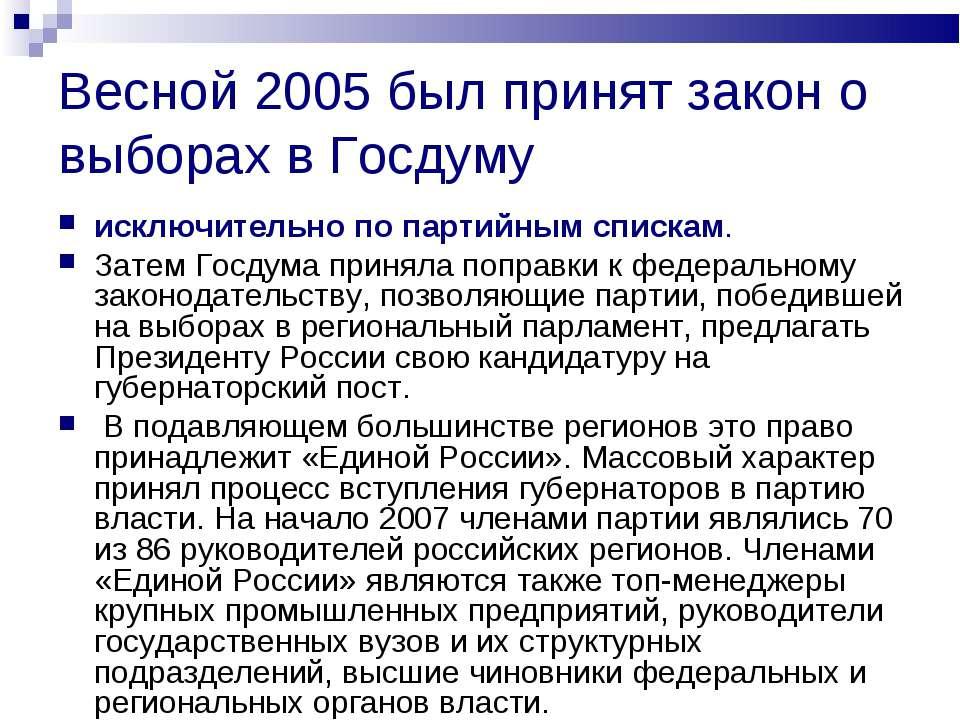 Весной 2005 был принят закон о выборах в Госдуму исключительно по партийным с...