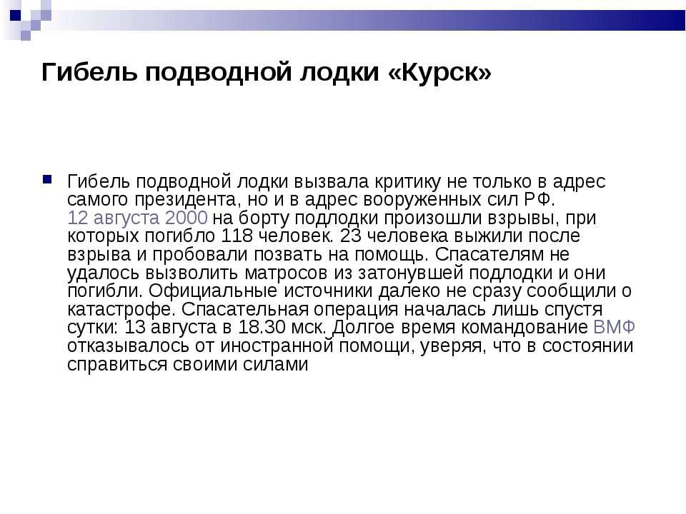 Гибель подводной лодки «Курск» Гибель подводной лодки вызвала критику не толь...