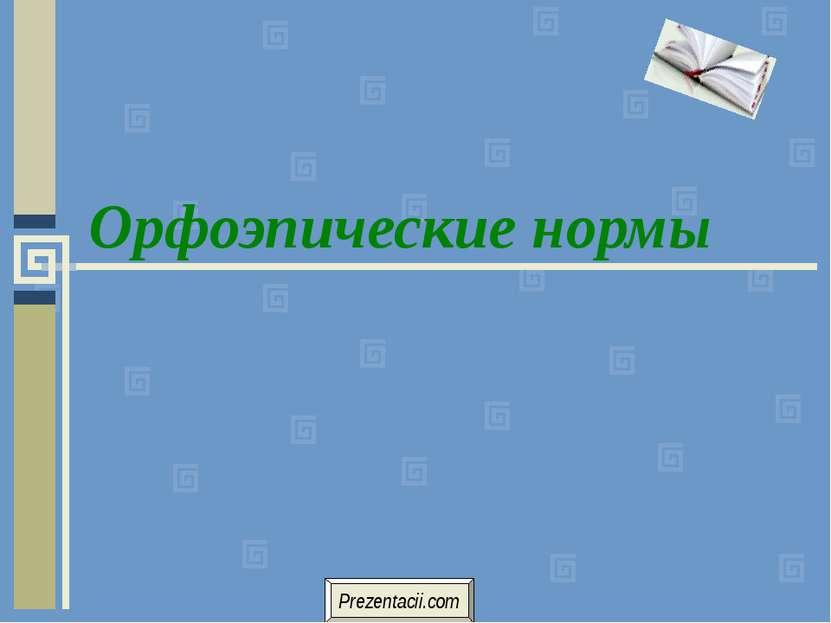 Орфоэпические нормы Prezentacii.com