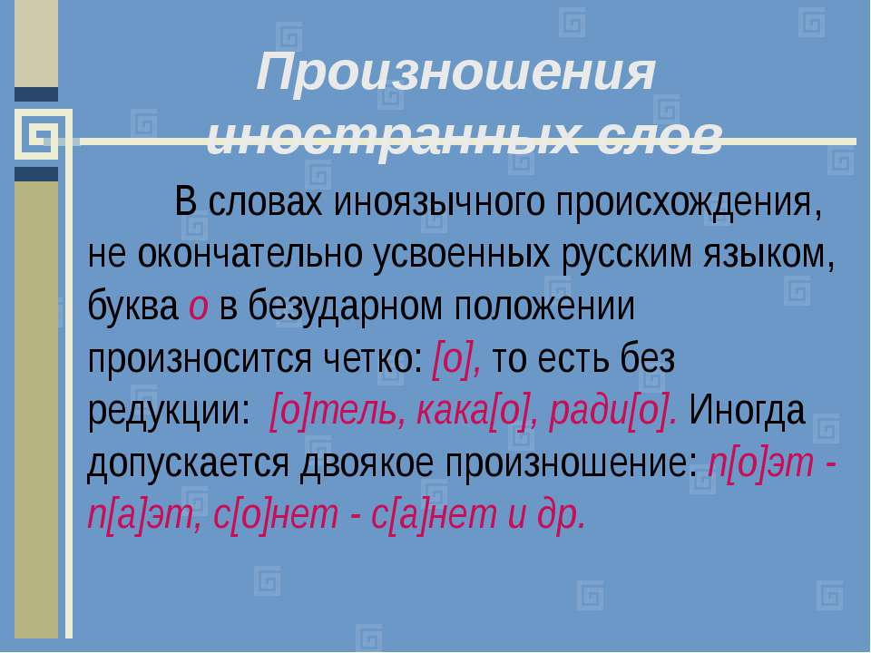 В словах иноязычного происхождения, не окончательно усвоенных русским языком,...